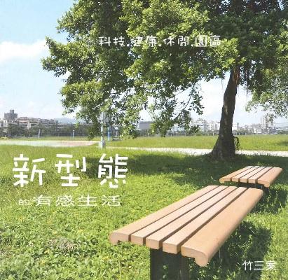 台灣願景-科技健康休閒園區-竹三案