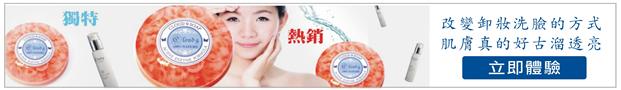 酵素皂, 手工皂, 粉刺痘痘