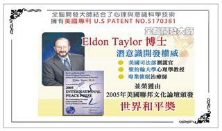 Eldon Taylor, 伊思美, 整形外科, 皮膚腫瘤
